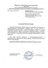 образец искового заявления об истребовании документов тсж - фото 5