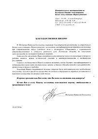 образец искового заявления об истребовании документов тсж - фото 9