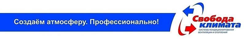 ООО «Свобода Климата – Ижевск»